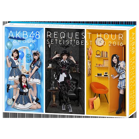 【BD】AKB48グループリクエストアワーセットリストベスト100 2016 スペシャルBlu-ray BOX