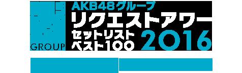 AKB48グループリクエストアワーセットリストベスト100 2016 DVD&Blu-ray 先行予約キャンペーンはこちら