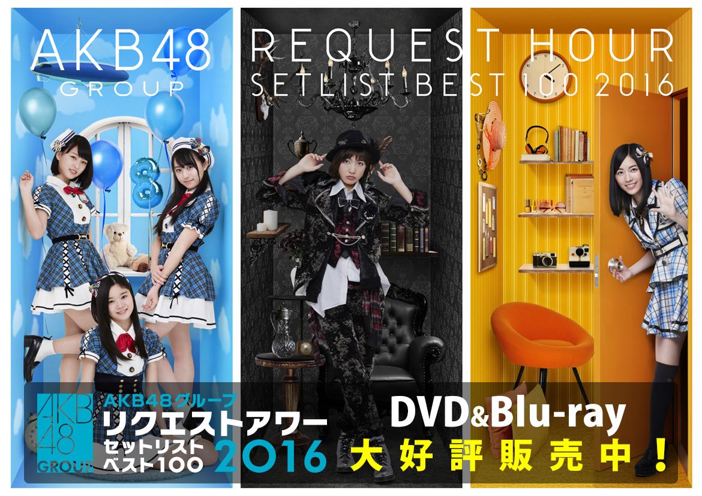 AKB48グループリクエストアワーセットリストベスト100 2016 DVD&Blu-ray