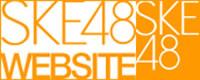 SKE48公式サイトはこちら