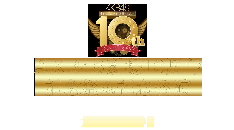 AKB48劇場10周年 記念祭&記念公演DVD&Blu-ray