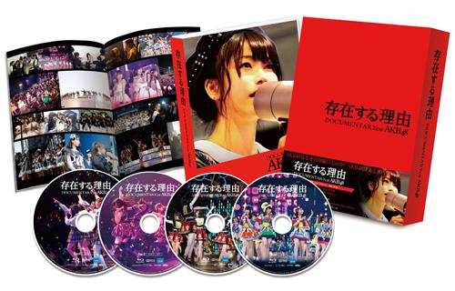 存在する理由 DOCUMENTARY of AKB48コンプリートBlu-ray BOX