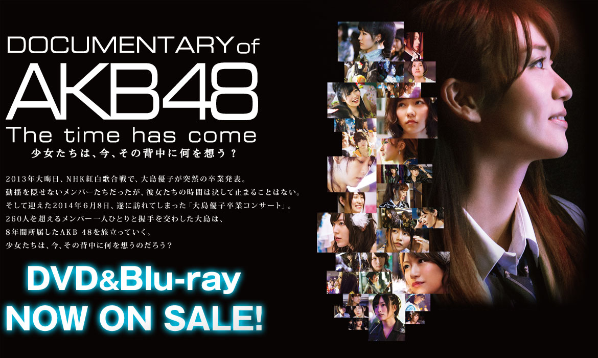DOCUMENTARY of AKB48 The time has come 少女たちは、今、その背中に何を想う?DVD&Blu-ray 2014年11月7日(金)発売!