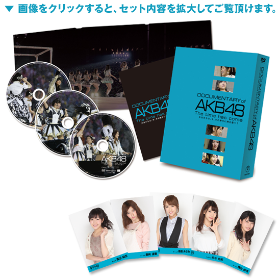 DOCUMENTARY of AKB48 The time has come 少女たちは、今、その背中に何を想う?コンプリートDVD BOX