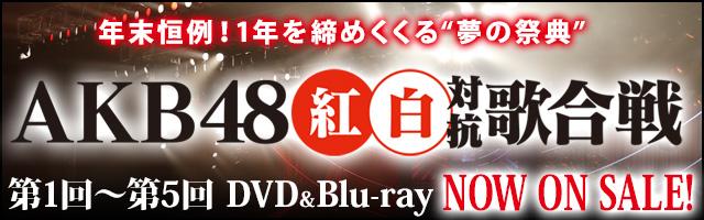 これまでのAKB48紅白対抗歌合戦DVD&Blu-rayはこちら