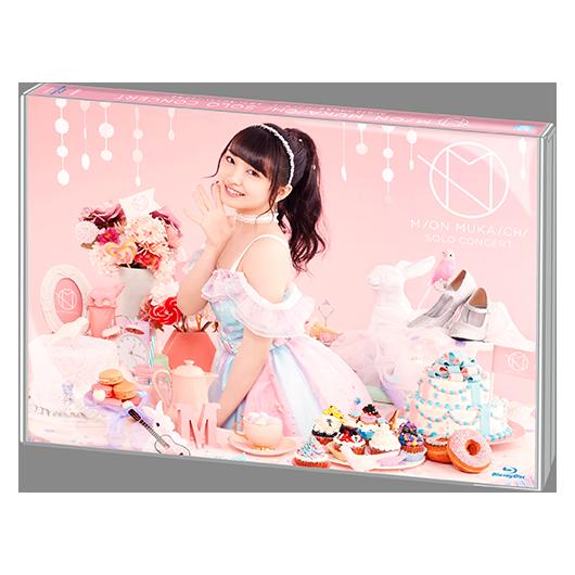 AKB48 向井地美音ソロコンサート ~大声でいま伝えたいことがある~ジャケット画像