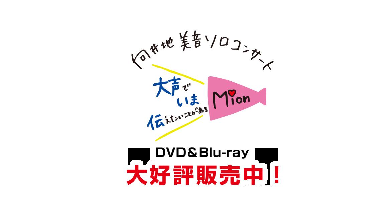 AKB48 向井地美音ソロコンサート ~大声でいま伝えたいことがある~DVD&Blu-ray