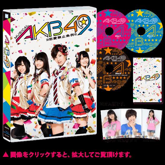 ミュージカル『AKB49~恋愛禁止条例~』Blu-ray