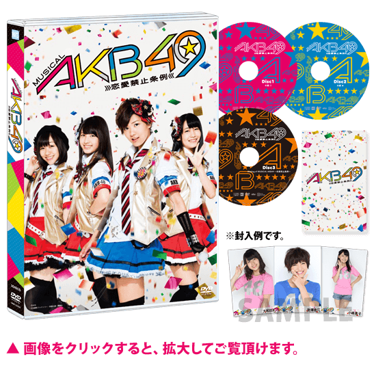【DVD】ミュージカル『AKB49~恋愛禁止条例~』