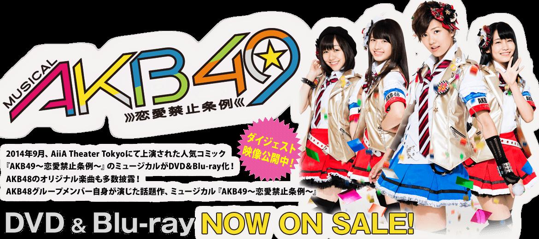 2014年9月、AiiA Theater Tokyoにて上演された人気コミック『AKB49~恋愛禁止条例~』のミュージカルがDVD&Blu-ray化! AKB48のオリジナル楽曲も多数披露!AKB48メンバー自身が演じた話題作、ミュージカル『AKB49~恋愛禁止条例~』