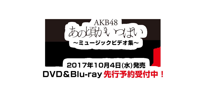 あの頃がいっぱい~AKB48ミュージックビデオ集~DVD&Blu-ray