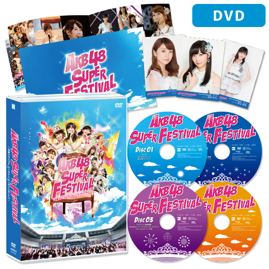 【DVD】AKB48スーパーフェスティバル~日産スタジアム、小(ち)っち