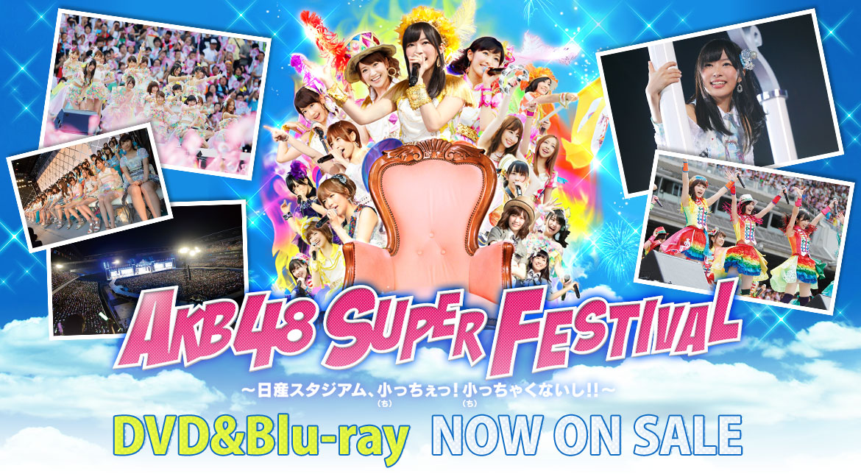 AKB48スーパーフェスティバル~日産スタジアム、小(ち)っちぇっ!