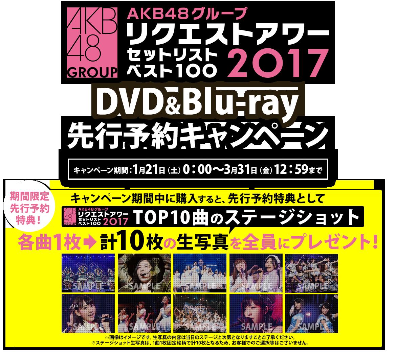 AKB48グループリクエストアワー セットリストベスト100 2017DVD&Blu-ray