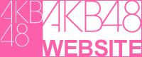 AKB48公式サイトはこちら