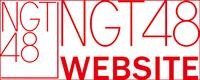 NGT48公式サイトはこちら
