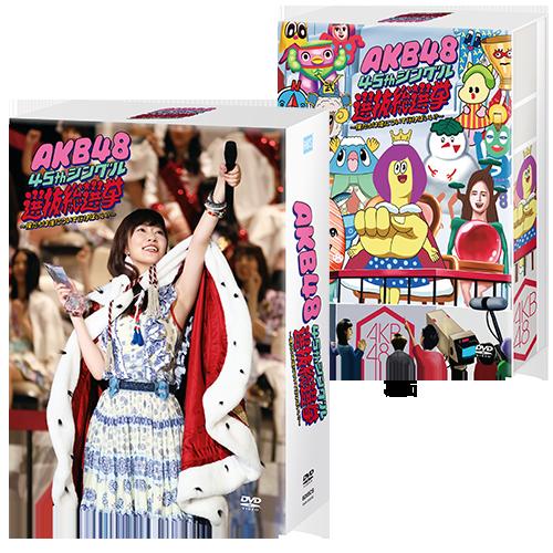 AKB48 45thシングル 選抜総選挙 ~僕たちは誰について行けばいい?~ DVD