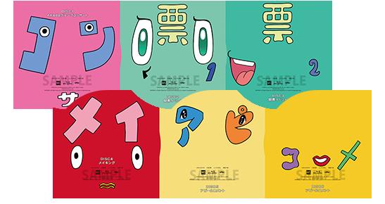 Disc(6枚組)