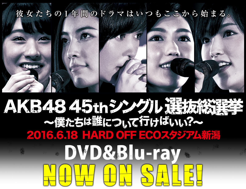 AKB48 45thシングル 選抜総選挙~僕たちは誰について行けばいい?~DVD&Blu-ray