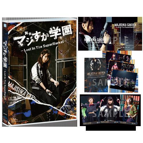 舞台「マジすか学園」~Lost In The SuperMarket~Blu-ray