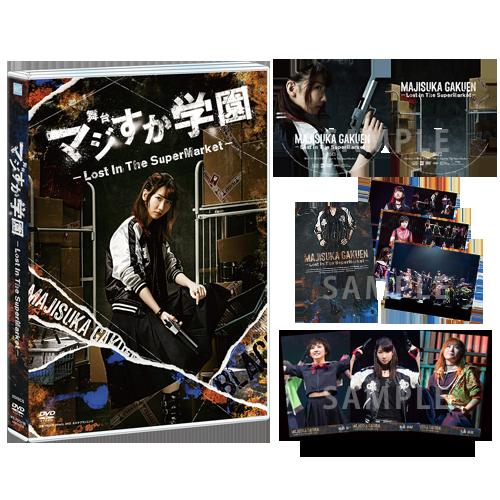 舞台「マジすか学園」~Lost In The SuperMarket~DVD