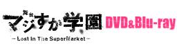舞台「マジすか学園」~Lost In The SuperMarket~ DVD&Blu-ray
