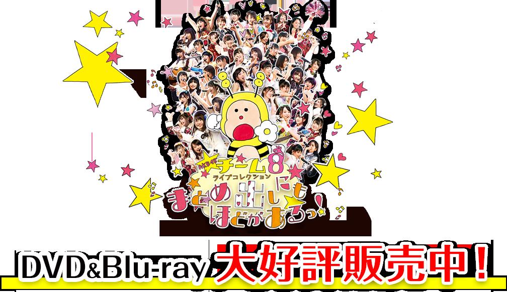 『AKB48 チーム8 ライブコレクション ~まとめ出しにもほどがあるっ!~』DVD&Blu-ray