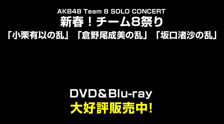 AKB48 Team 8 SOLO CONCERT 新春!チーム8祭り 小栗有以の乱/倉野尾成美の乱/坂口渚沙の乱DVD&Blu-ray