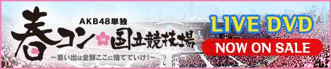 AKB48単独 春コンin国立競技場~思い出は全部ここに捨てていけ!~DVDはこちら