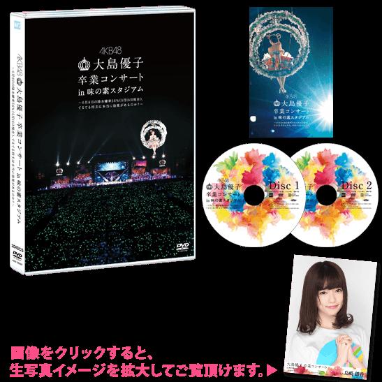 大島優子 卒業コンサートin 味の素スタジアム ~6月8日の降水確率56%(5月16日現在)、てるてる坊主は本当に効果があるのか?~単品 DVD