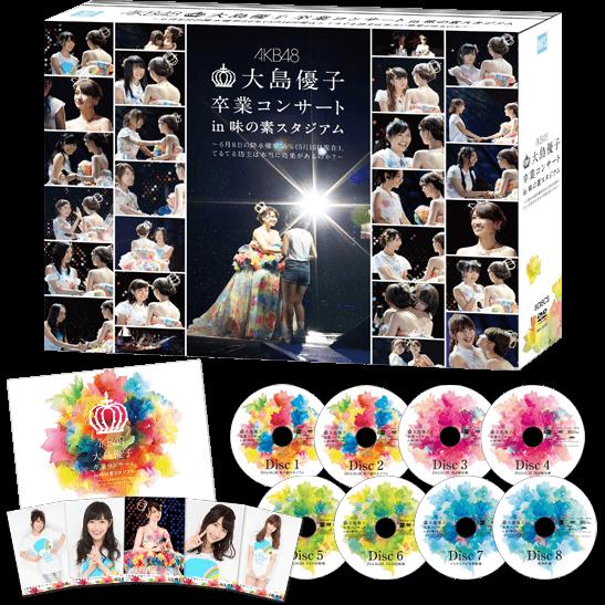 大島優子 卒業コンサート in 味の素スタジアムスペシャル~6月8日の降水確率56%(5月16日現在)、てるてる坊主は本当に効果があるのか?~【DVD】スペシャルBOX