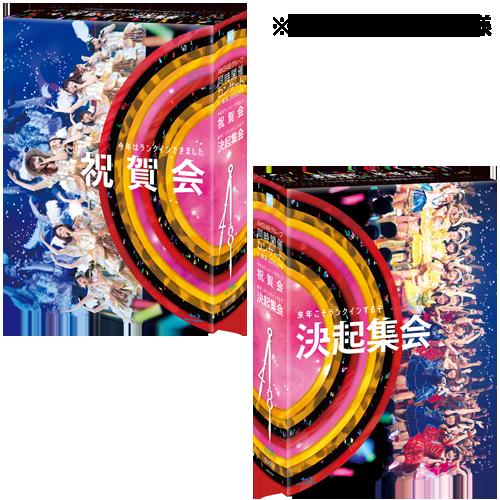 「AKB48グループ同時開催コンサートin横浜 今年はランクインできました祝賀会/来年こそランクインするぞ決起集会」Blu-ray
