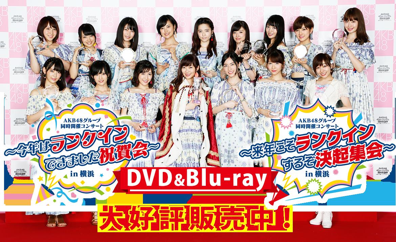 「AKB48グループ同時開催コンサートin横浜 今年はランクインできました祝賀会/来年こそランクインするぞ決起集会」 DVD&Blu-ray