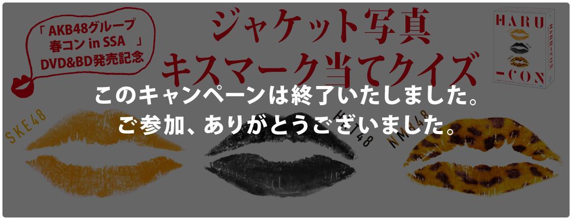 「AKB48グループ 春コン in SSA」DVD&BD発売記念 ジャケット写真キスマーク当てクイズ