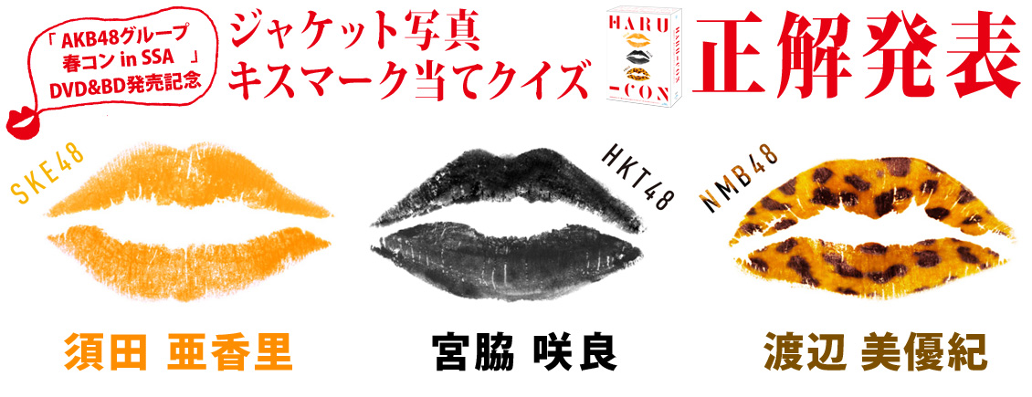 「AKB48グループ 春コン in SSA」DVD&BD発売記念 ジャケット写真キスマーク当てクイズ正解発表!