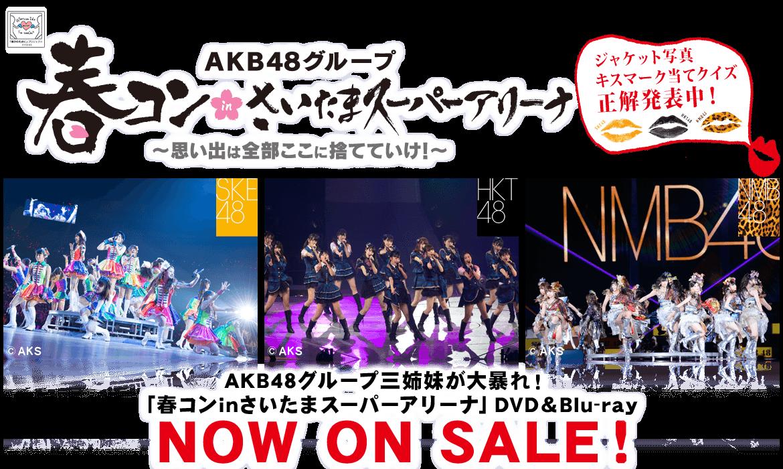 AKB48グループ 春コン in さいたまスーパーアリーナ~思い出は全部ここに捨てていけ!~