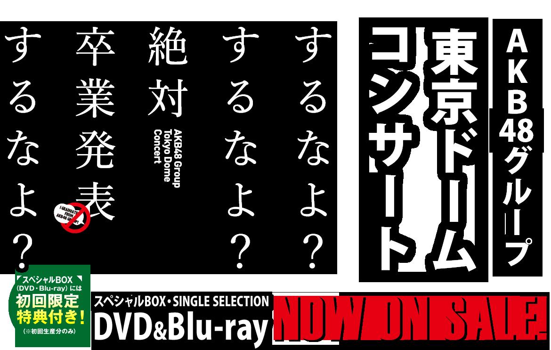 AKB48グループ 東京ドームコンサート~するなよ?するなよ?絶対卒業発表するなよ?~DVD&Blu-ray