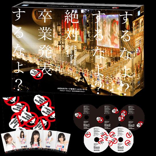 【Blu-ray】AKB48グループ 東京ドームコンサート~するなよ?するなよ?絶対卒業発表するなよ?~ スペシャルBOX