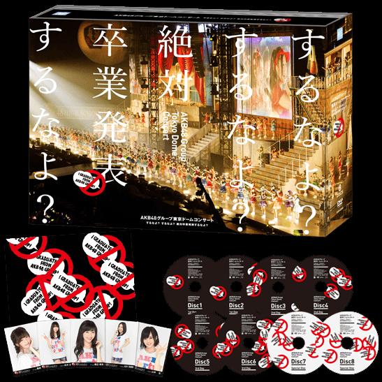 【DVD】AKB48グループ 東京ドームコンサート~するなよ?するなよ?絶対卒業発表するなよ?~ スペシャルBOX