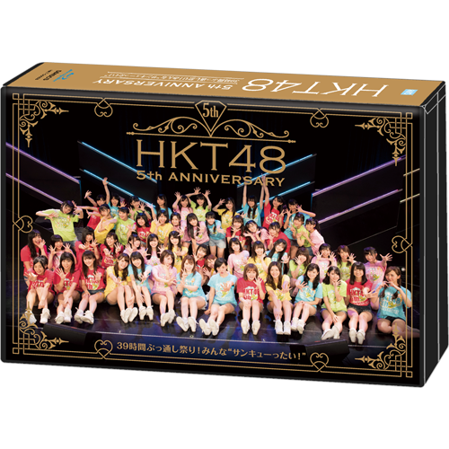 "HKT48 5th ANNIVERSARY ~39時間ぶっ通し祭り!みんな""サンキューったい!""~"