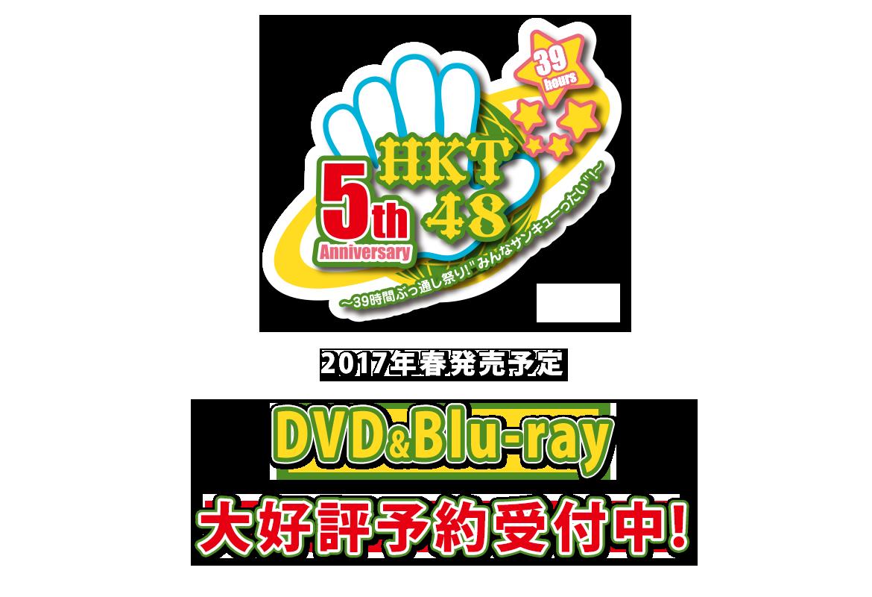"""HKT48 5th ANNIVERSARY 〜39時間ぶっ通し祭り!みんな""""サンキューったい!""""〜DVD&Blu-ray"""