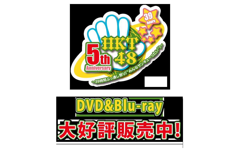 """HKT48 5th ANNIVERSARY ~39時間ぶっ通し祭り!みんな""""サンキューったい!""""~DVD&Blu-ray"""