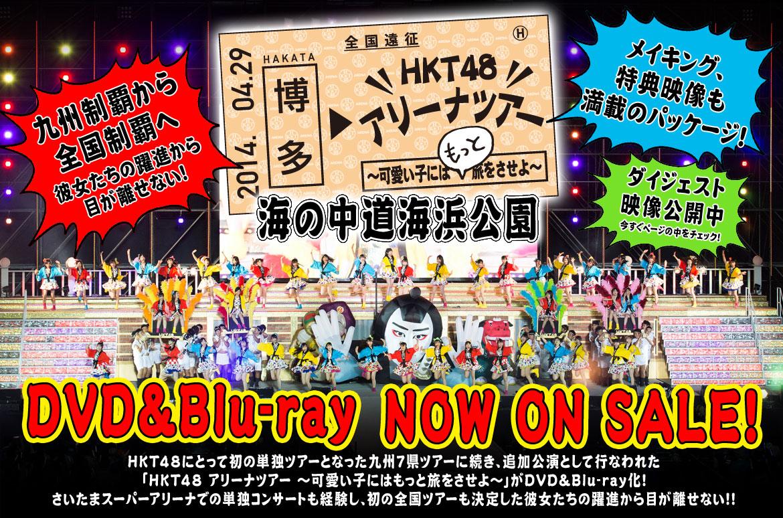 HKT48にとって初の単独ツアーとなった九州7県ツアーに続き、追加公演として行なわれた「HKT48 アリーナツアー ~可愛い子にはもっと旅をさせよ~」がDVD&Blu-ray化! さいたまスーパーアリーナでの単独コンサートも経験し、初の全国ツアーも決定した彼女たちの躍進から目が離せない!!