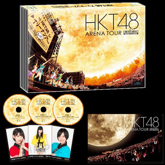 【Blu-ray】HKT48 アリーナツアー~可愛い子にはもっと旅をさせよ~