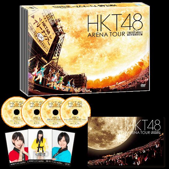【DVD】HKT48 アリーナツアー~可愛い子にはもっと旅をさせよ~