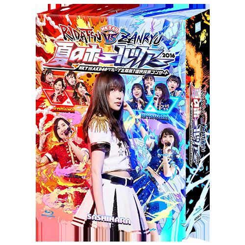 【BD】HKT48夏のホールツアー2016~HKTがAKB48グループを離脱?国民投票コンサート~