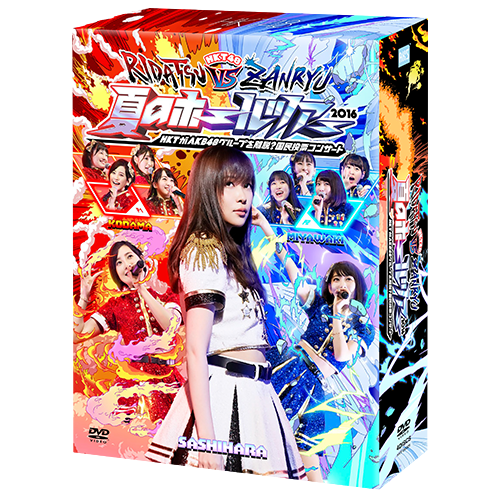 【DVD】HKT48夏のホールツアー2016~HKTがAKB48グループを離脱?国民投票コンサート~ DVD