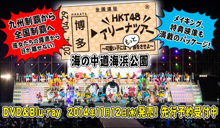 HKT48 九州7県ツアー~可愛い子には旅をさせよ~~DVD&Blu-rayも大好評販売中です!~DVDはこちら