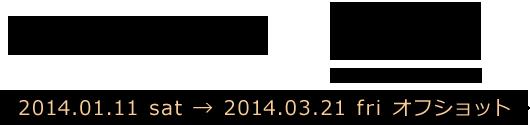 特典 メイキング映像 | 2014.01.22 sat → 2014.03.21 fri オフショット