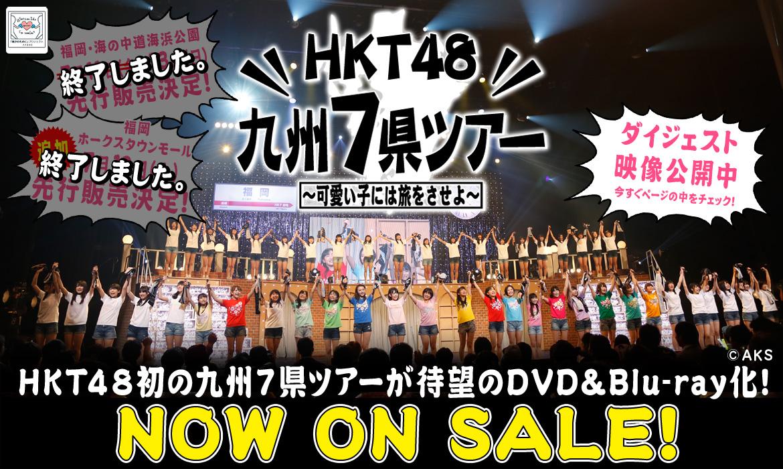 HKT48 九州7県ツアー~可愛い子には旅をさせよ~